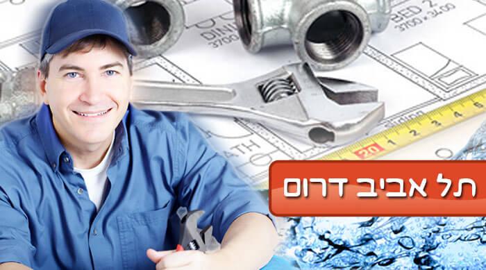 אינסטלטור בתל אביב דרום