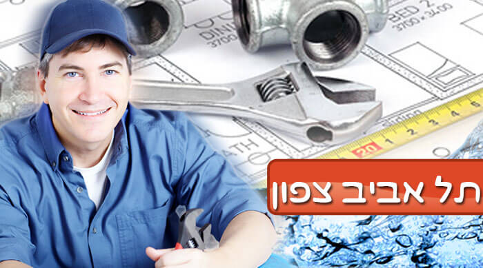 אינסטלטור בתל אביב צפון